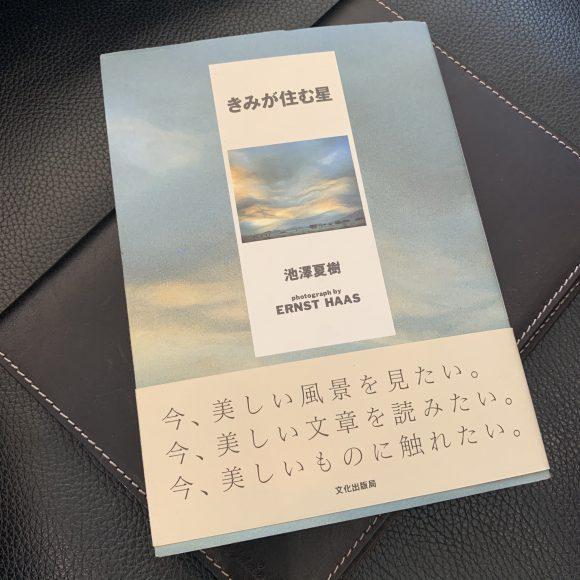 Kimigasumuhoshi