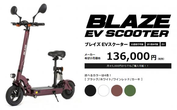 blaze-ev-scooter